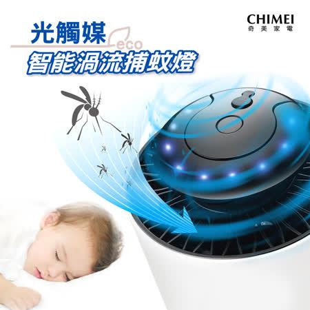 CHIMEI 奇美 光觸媒 渦流吸入式捕蚊燈