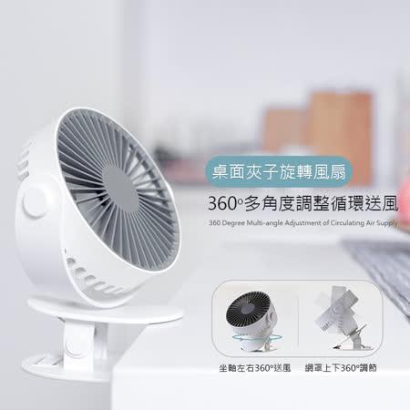 360度旋轉  USB夾/立式風扇