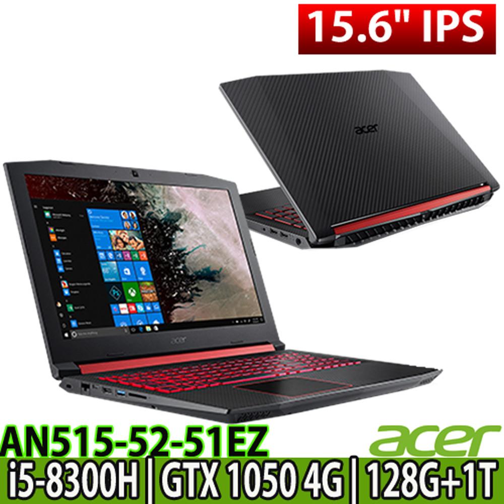(特)ACER AN515-52-51EZ i5-8300H/8G/128G SSD+1TB/1050 4G/15.6吋霧面IPS/雙風扇電競機~再贈三合一清潔組~鍵盤膜~滑鼠墊