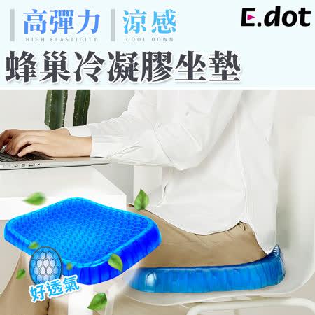 E.dot 涼感蜂巢冷凝墊