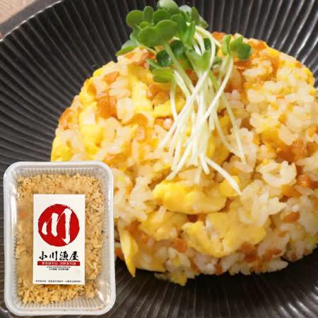 小川漁屋 黃金烏魚子炒飯8盒