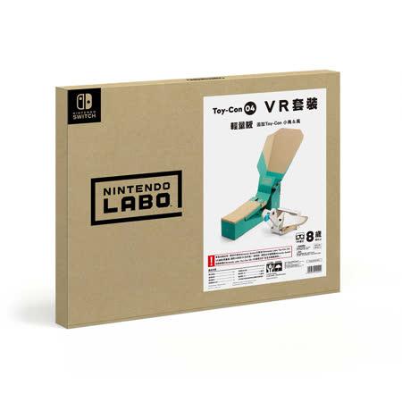 Labo Toy-Con 04 VR Kit Expansion Kit#2