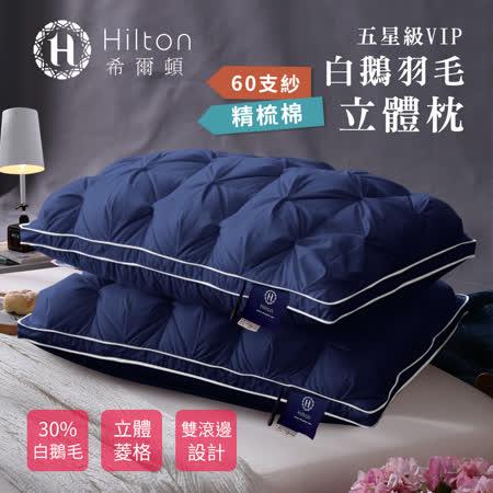 Hilton 希爾頓 白鵝毛精梳棉立體枕