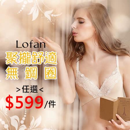 Lofan露蒂芬 塑形美胸無鋼圈內衣成套