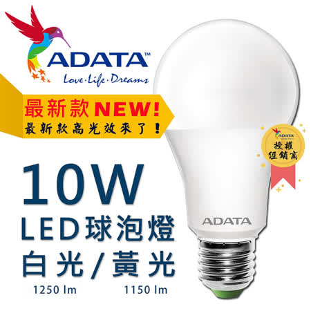 ADATA 威剛  10W LED燈泡 (10入)