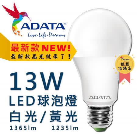 ADATA 威剛 13W LED燈泡 (10入)
