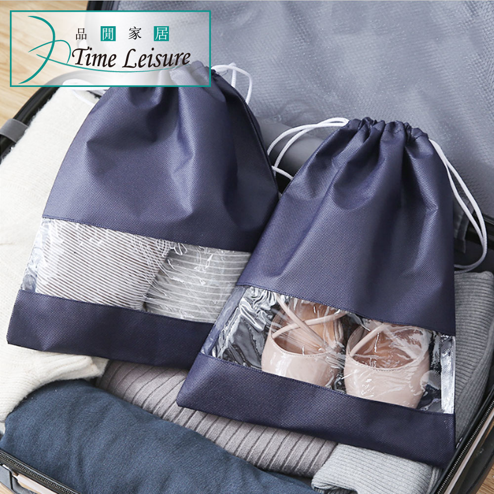 Time Leisure 2入組戶外旅遊鞋子收納袋 束口防塵袋 大號-藏青