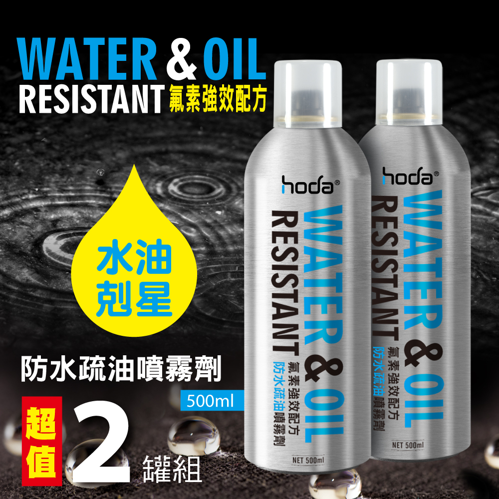 2入組【hoda】防水疏油噴霧劑 500ml(防潑水 鍍膜 抗油汙 氟素強效配方)