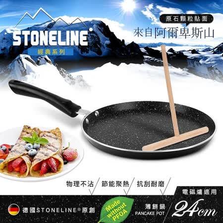 德國STONELINE 經典薄餅鍋24cm