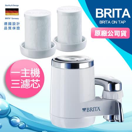 德國 BRITA On Tap 龍頭式濾水器
