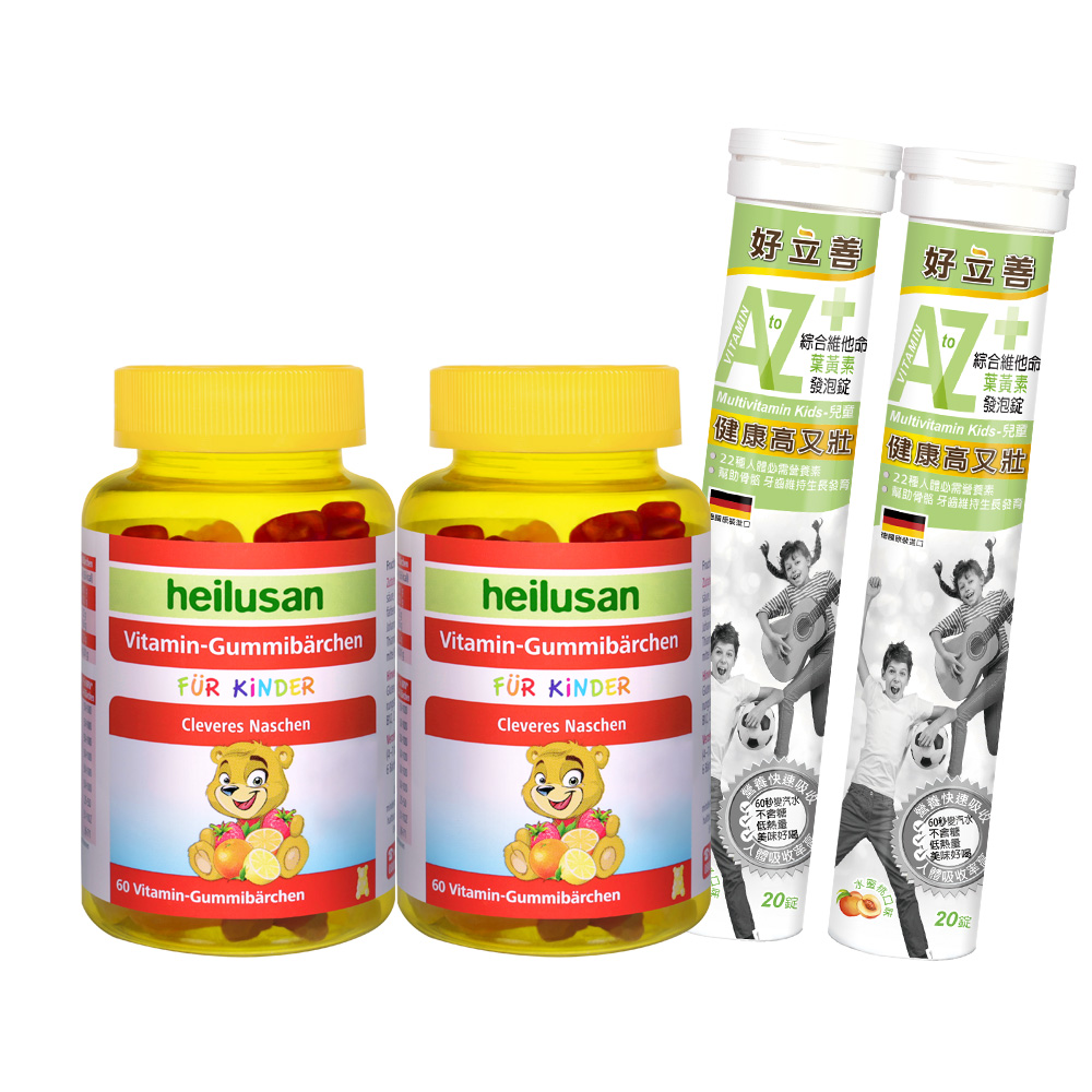 德國 好立善 兒童成長營養組 (維他命軟糖*2+兒童綜合葉黃素發泡錠*2)