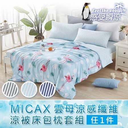 J-bedtime 專利涼被床包組