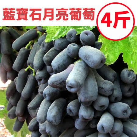智利  藍寶石月亮葡萄4台斤
