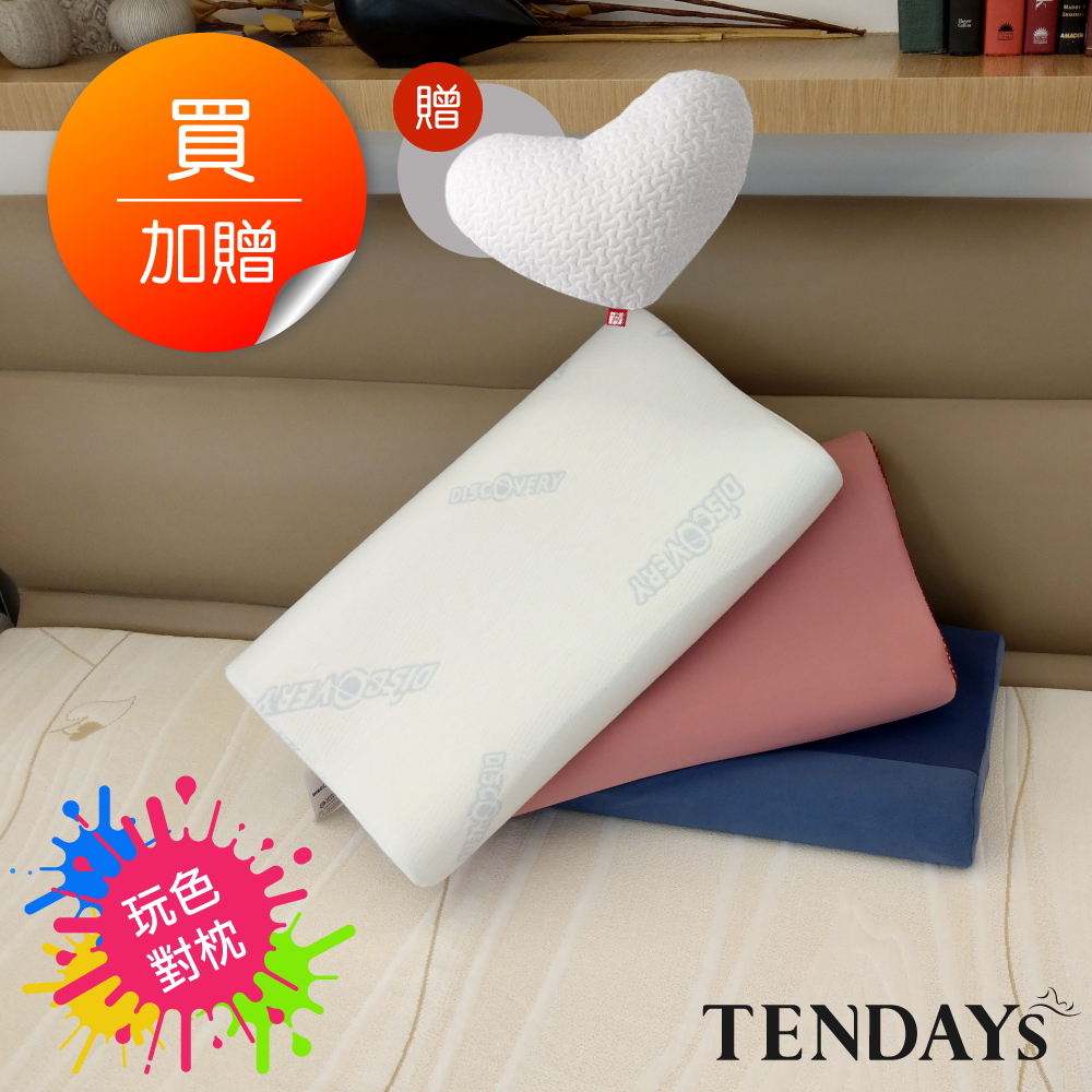 【TENDAYS】DISCOVERY柔眠枕(三色選)記憶枕 任選2入 買加贈愛心枕