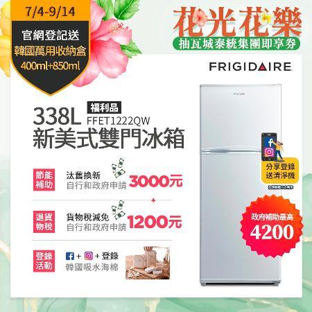美國富及第Frigidaire 338L 新美式雙門冰箱