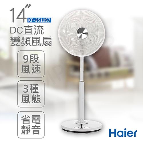 送!運動腰包【海爾Haier】14吋DC直流變頻風扇 KF-3510S7