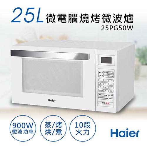 【海爾Haier】25L微電腦燒烤微波爐 25PG50W