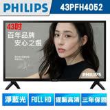 [促銷] PHILIPS飛利浦 43吋IPS FHD LED液晶顯示器+視訊盒(43PFH4052)含運送