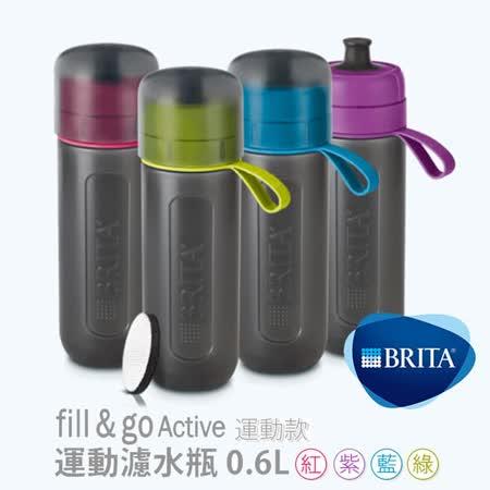 德國BRITA 運動濾水瓶600ml
