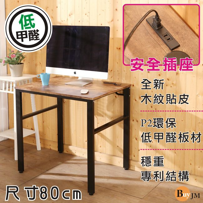 BuyJM低甲醛復古風80公分穩重附插座工作桌