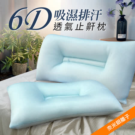 精靈工廠 6D透氣止鼾枕