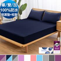 J-bedtime-單/雙/加大<BR> 防水防螨保潔墊+枕墊組2組