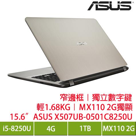 ASUS X507UB-0501C8250U 霧面金戰鬥版筆電/i5-8250U/MX110 2G/4G/1TB/15.6吋FHD/W10_限量加碼送筆電配件七件組