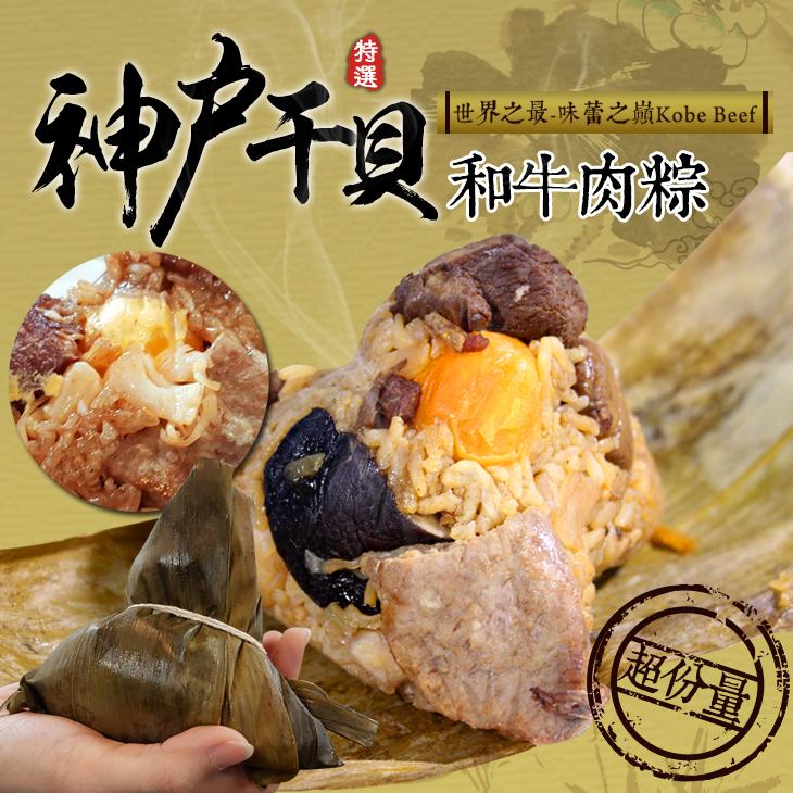~台北濱江~神戶干貝和牛肉粽5顆 300g±10% 顆