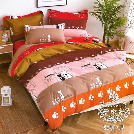 AGAPE亞加‧貝 舒柔棉三件式薄床包組