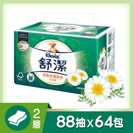 舒潔 特級舒適衛生紙 洋甘菊 88抽x64包