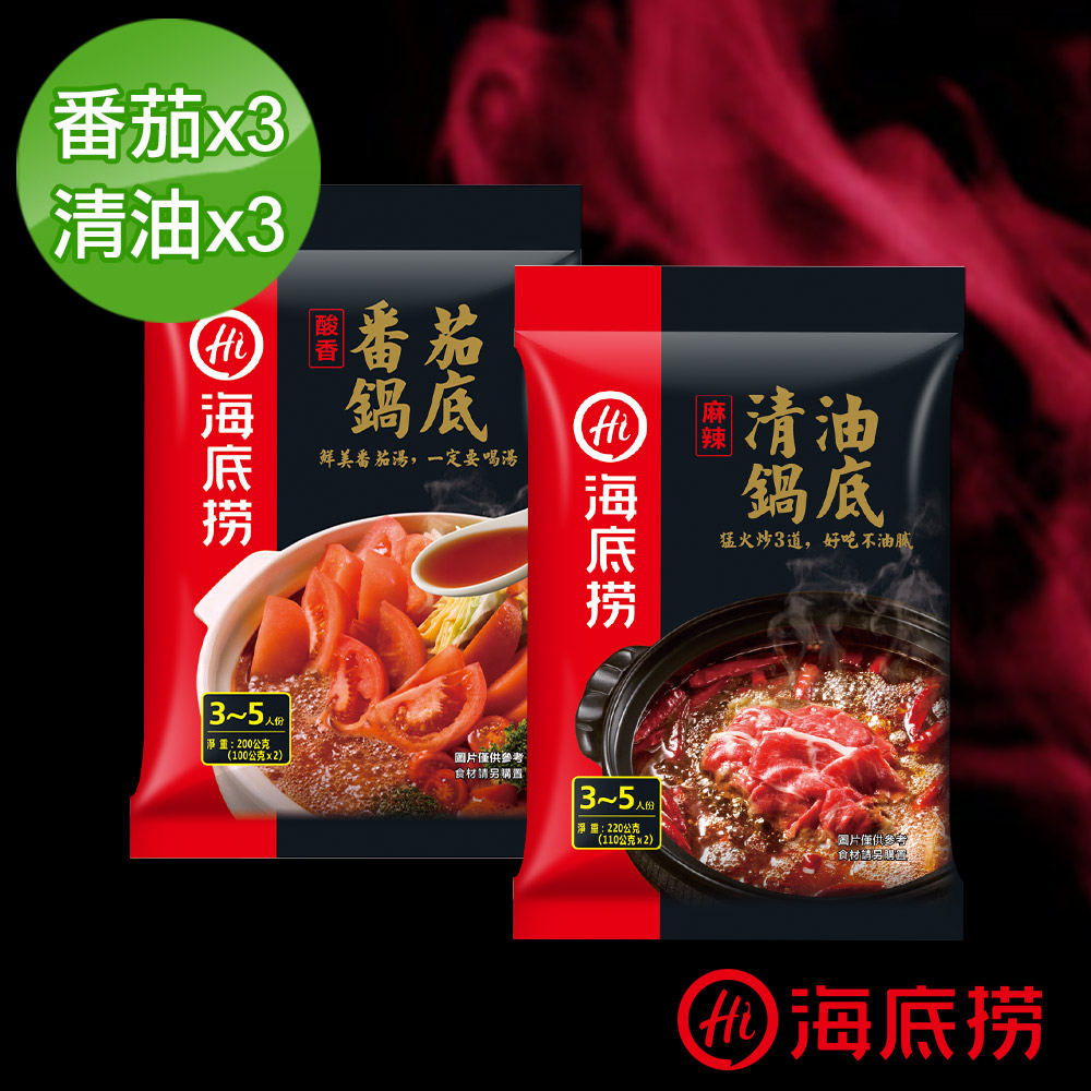 【海底撈】嚴選火鍋湯底套組(清油/番茄)-6包入