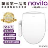 韓國 Novita 諾維達智能洗淨便座 BD-NTW700