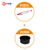 【EL伊德爾】健康氣炸鍋配件組 (EH1804)-料理夾x1 烘烤鍋x1