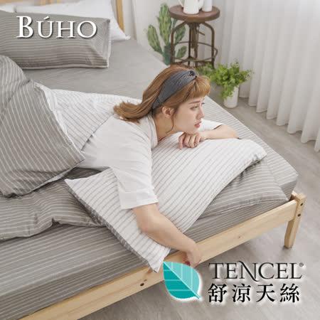 BUHO《浪居夜旅》舒涼TENCEL天絲雙人加大三件式床包枕套組