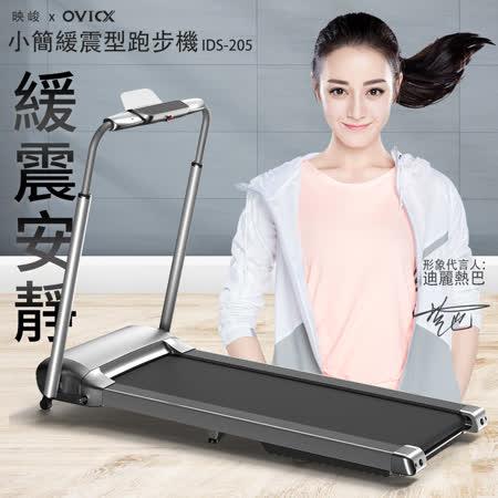 【映峻OVICX】小簡 緩震型跑步機