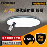 【Panasonic 國際牌】5-7坪 LED 抗汙 調光調色 智慧型 現代簡約風 遙控吸頂燈 LGC51113A09 藍調