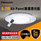 【Panasonic 國際牌】5-7坪 吸頂燈 49.5W Air Panel 單層導光板(LED LGC58100A09)
