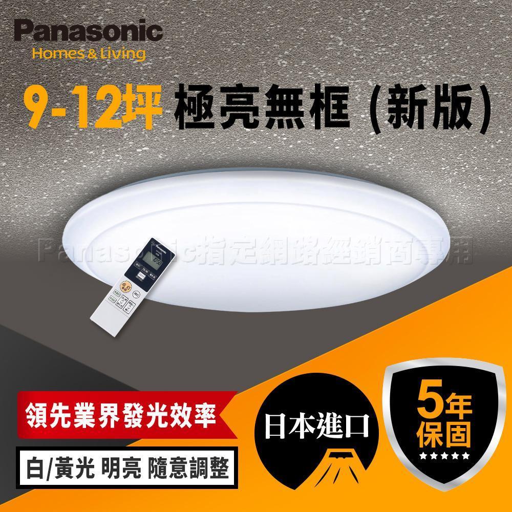 【Panasonic 國際牌】9-12坪 吸頂燈 68W 大坪數極亮版 LED(LGC81101A09 無框)