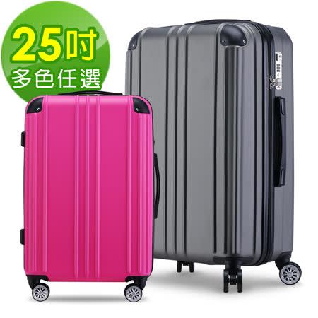【Bogazy】眷戀時光 25吋鑽石紋質感行李箱