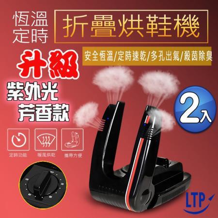 LTP 直立式 定溫定時殺菌烘鞋機(2入)