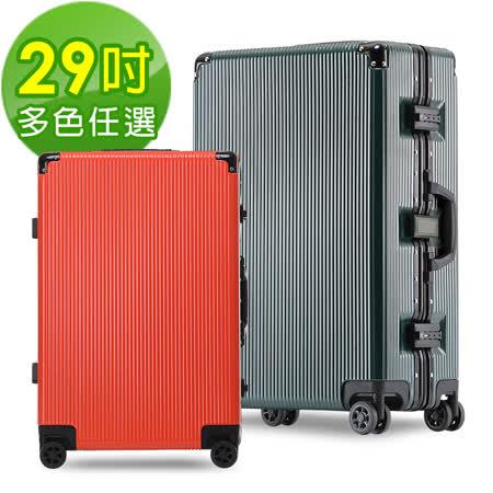 【Bogazy】活躍芯光 29吋鋁框行李箱