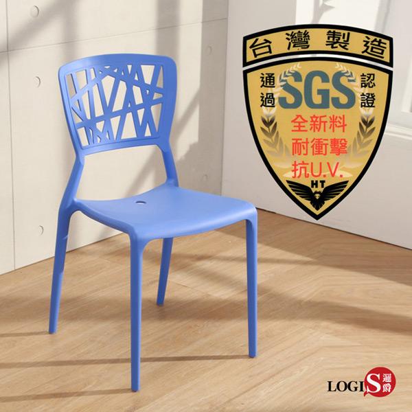 LOGIS邏爵- 創意鏤空塑膠餐椅 工作椅 休閒椅 書桌椅 北歐風(兩入優惠)