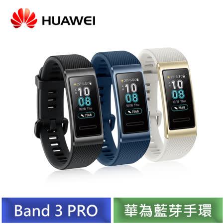 華為 Band 3 PRO 運動藍芽手環