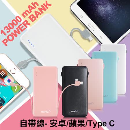 HANG 13000 行動電源自帶線三種接頭-Micro/Type-C/Iphone