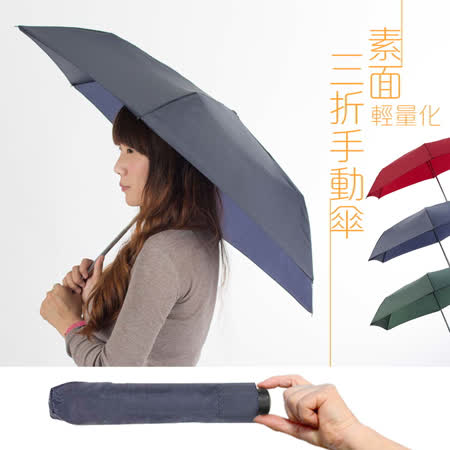 麗尚秀 200克羽量三折手動傘