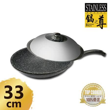 鍋之尊 中華不沾炒鍋33公分