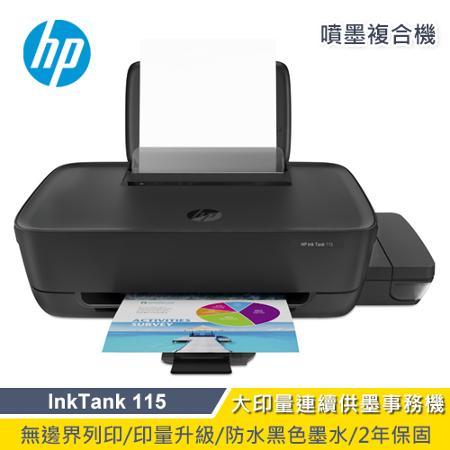 HP InkTank 115  相片連供印表機