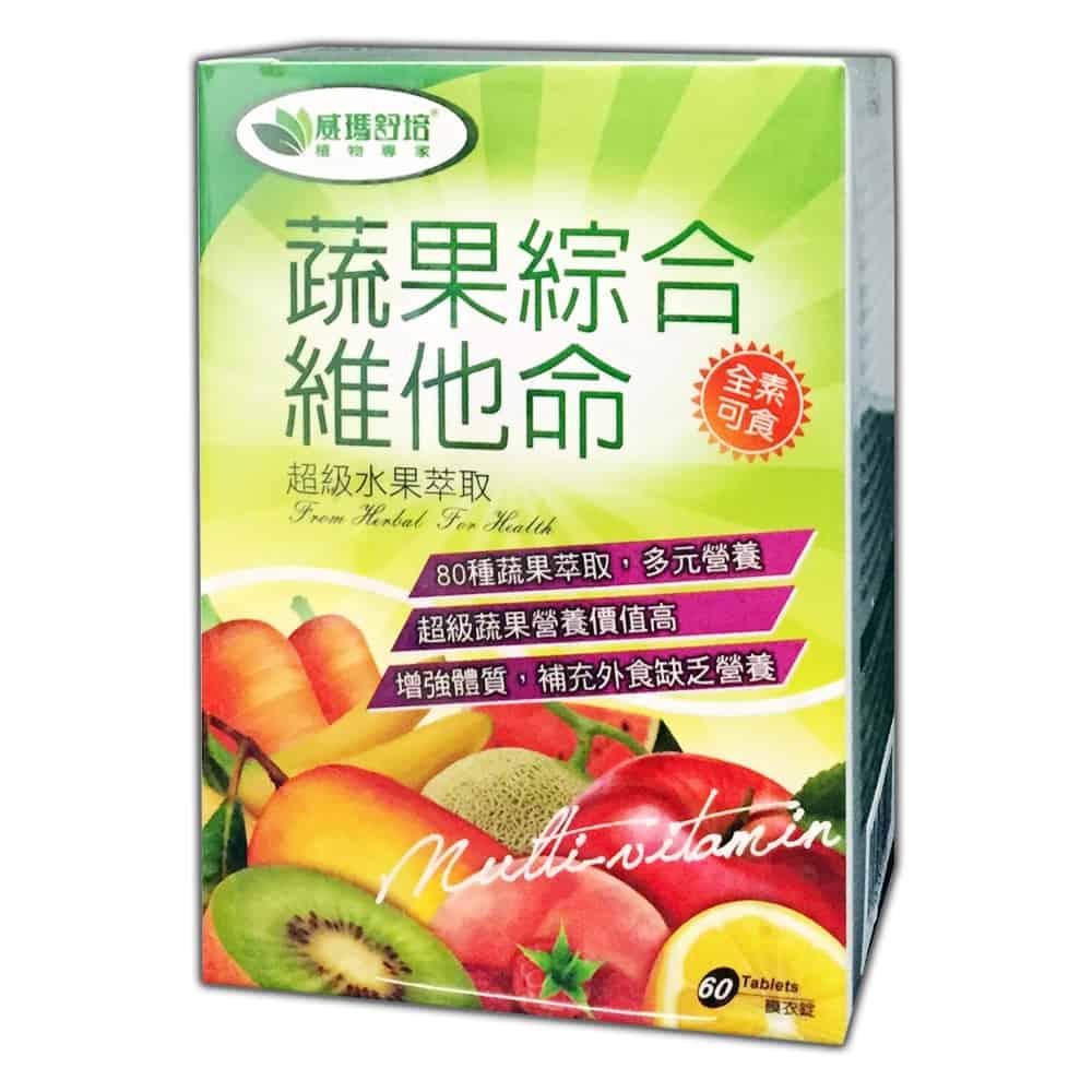 威瑪舒培 循利寧綜合蔬果維他命 60錠 盒