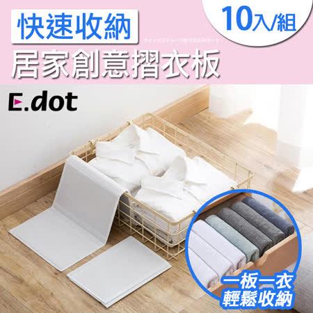 E.dot 創意收納摺衣板
