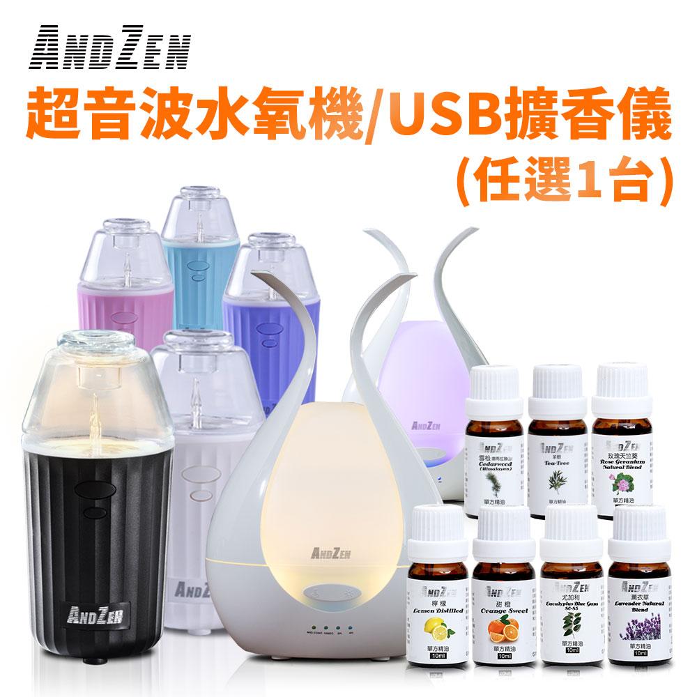 (超值任選)AndZen 超音波水氧機/USB擴香儀(7選1)+單方複方精油任選 7 瓶